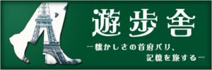遊歩舎:yuhosha.com